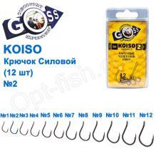 Крючок Goss Koiso Силовой (12шт) 10011 BN № 2