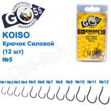 Крючок Goss Koiso Силовой (12шт) 10011 BN № 5