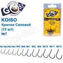Крючок Goss Koiso Силовой (12шт) 10011 BN № 7
