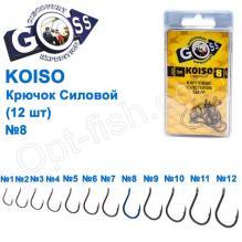 Крючок Goss Koiso Силовой (12шт) 10011 BN № 8
