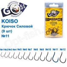 Крючок Goss Koiso Силовой (9шт) 10011 BN № 11