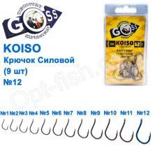 Крючок Goss Koiso Силовой (9шт) 10011 BN № 12