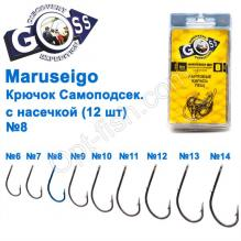 Крючок Goss Maruseigo Самоподсек. с насечкой (12шт) 10075 BN № 8