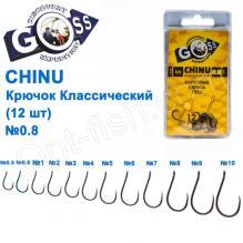 Крючок Goss Chinu Классический (12шт) 10054 BN № 0,8