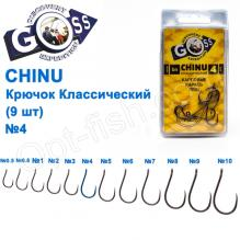 Крючок Goss Chinu Классический (9шт) 10054 BN № 4