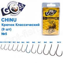 Крючок Goss Chinu Классический (9шт) 10054 BN № 5