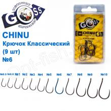 Крючок Goss Chinu Классический (9шт) 10054 BN № 6