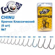 Крючок Goss Chinu Классический (6шт) 10054 BN № 7