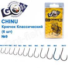 Крючок Goss Chinu Классический (6шт) 10054 BN № 9