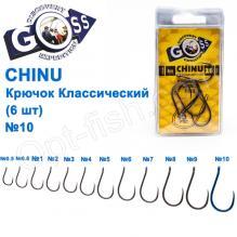 Крючок Goss Chinu Классический (6шт) 10054 BN № 10