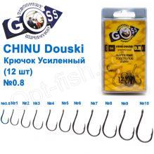 Крючок Goss Chinu Douski Усиленный (12шт) 10062 BN № 0,8