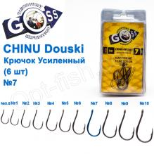 Крючок Goss Chinu Douski Усиленный (6шт) 10062 BN № 7