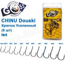 Крючок Goss Chinu Douski Усиленный (6шт) 10062 BN № 8