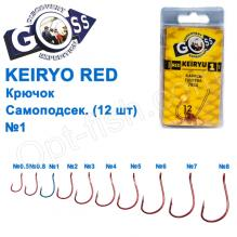 Крючок Goss Keiryo Самоподсек. (12шт) 10078 RED № 1