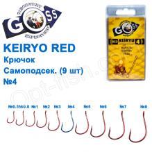 Крючок Goss Keiryo Самоподсек. (9шт) 10078 RED № 4