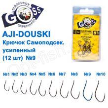 Крючок Goss Aji Douski Самоподсек. усиленный (12шт) 10092 BN  № 9