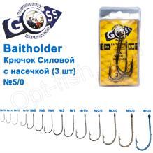 Крючок Goss Baitholder Силовой с насечкой (3шт) 11014 BN № 5/0