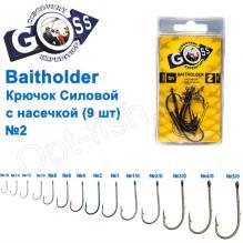 Крючок Goss Baitholder Силовой с насечкой (9шт) 11014 BN № 2