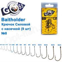 Крючок Goss Baitholder Силовой с насечкой (9шт) 11014 BN № 8