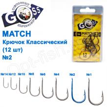 Крючок Goss Match Классический (12шт) 9008 BN № 2