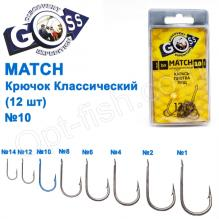 Крючок Goss Match Классический (12шт) 9008 BN № 10
