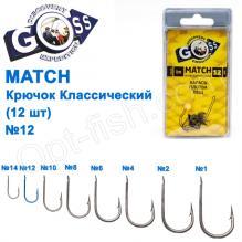Крючок Goss Match Классический (12шт) 9008 BN № 12