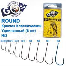 Крючок Goss Round Классический удлиненный (6шт) KM012 BN № 2
