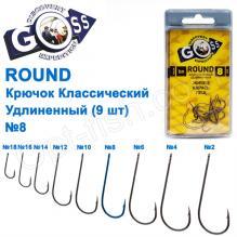 Крючок Goss Round Классический удлиненный (9шт) KM012 BN № 8