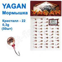 Мормышка Yagan Кристалл-22 0,3g YD 0220103 (50шт)
