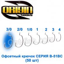 Офсетный крючок Origin B-51BC №3/0 (50шт)