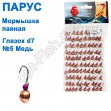 Мормышка Парус паяная Глазок d7 №5 медь (100шт)