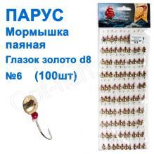 Мормышка Парус паяная Глазок d8 №6 золото(100шт)