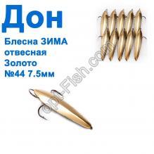 Блесна ЗИМА отвесная Дон золото 7.5см №44 (10шт)