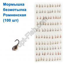 Мормышка безмотылка Ромненская (100шт)