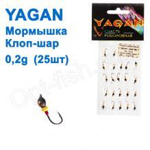 Мормышка Yagan Клоп-шар 0,2g YK 0040102 (25шт)