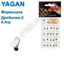 Мормышка Yagan Дробинка-2 0,4g YM 0070003 (25шт)
