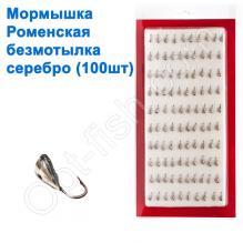 Мормышка безмотылка Ромненская серебро (100шт)