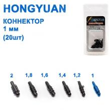 Коннектор HONGYUAN 1мм (20шт) *