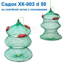 Садок XK-003 круглый d 50 NEW *