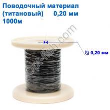 Техническая упаковка Поводочный материал (титановый) 0,20 мм 1000м NEW