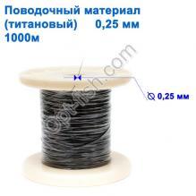 Техническая упаковка Поводочный материал (титановый) 0,25 мм 1000м NEW