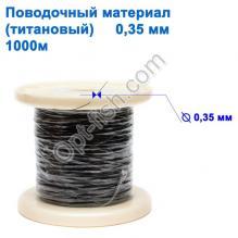 Техническая упаковка Поводочный материал (титановый) 0,35 мм 1000м NEW