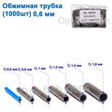 Техническая упаковка Обжимная трубка 0,6 мм (1000шт) NEW