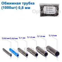 Техническая упаковка Обжимная трубка 0,8 мм (1000шт) NEW