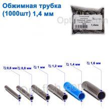 Техническая упаковка Обжимная трубка 1,4 мм (1000шт) NEW