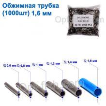 Техническая упаковка Обжимная трубка 1,6 мм (1000шт) NEW