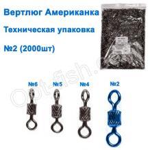 Техническая упаковка Вертлюг американка WL-90020 BN black (2000шт) № 2