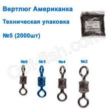 Техническая упаковка Вертлюг американка WL-90020 BN black (2000шт) № 5