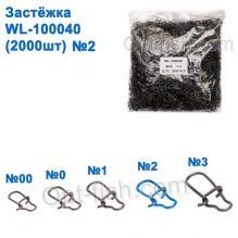 Техническая упаковка Застежка WL-100040 (2000шт) №2