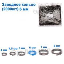 Техническая упаковка Заводное кольцо 6мм (2000шт)